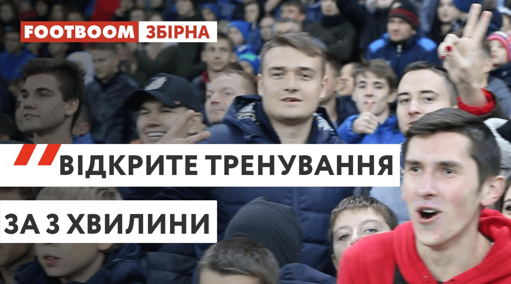 Відкрите тренування збірної України (Відео)