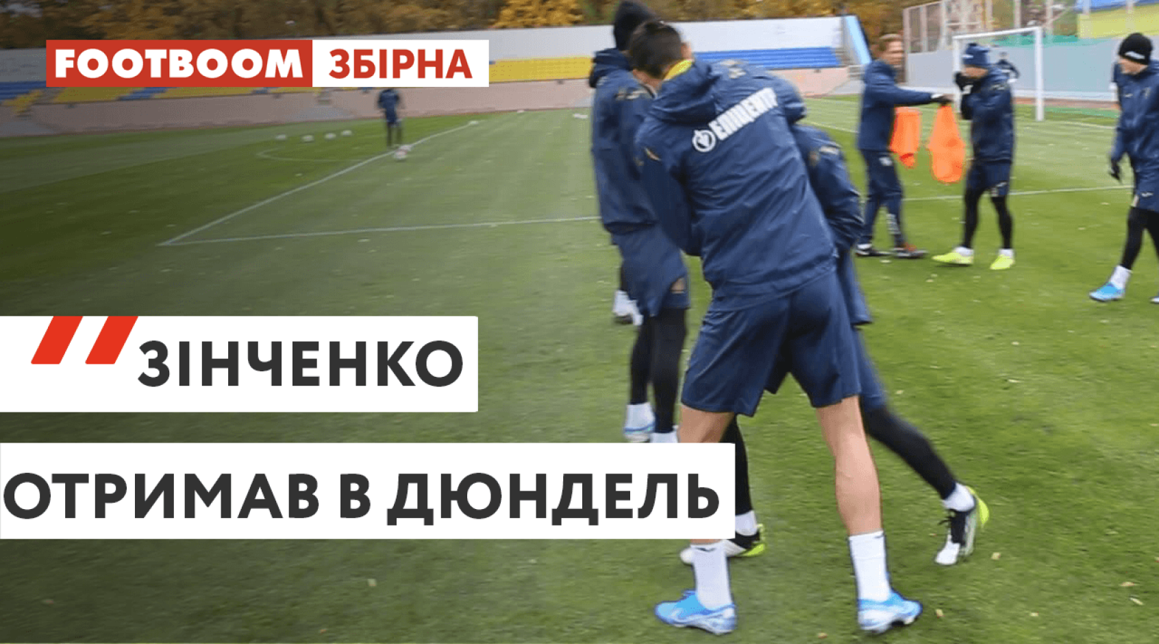 Зінченко отримав в дюндель (Відео)