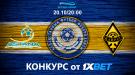 """Конкурс от 1xBet к матчу """"Астана"""" - """"Кайрат"""""""