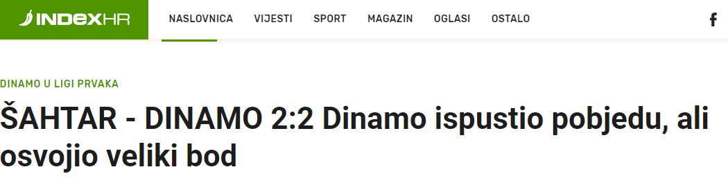 «Шахтер» -«Динамо» (Загреб): обзор хорватских СМИ - изображение 3