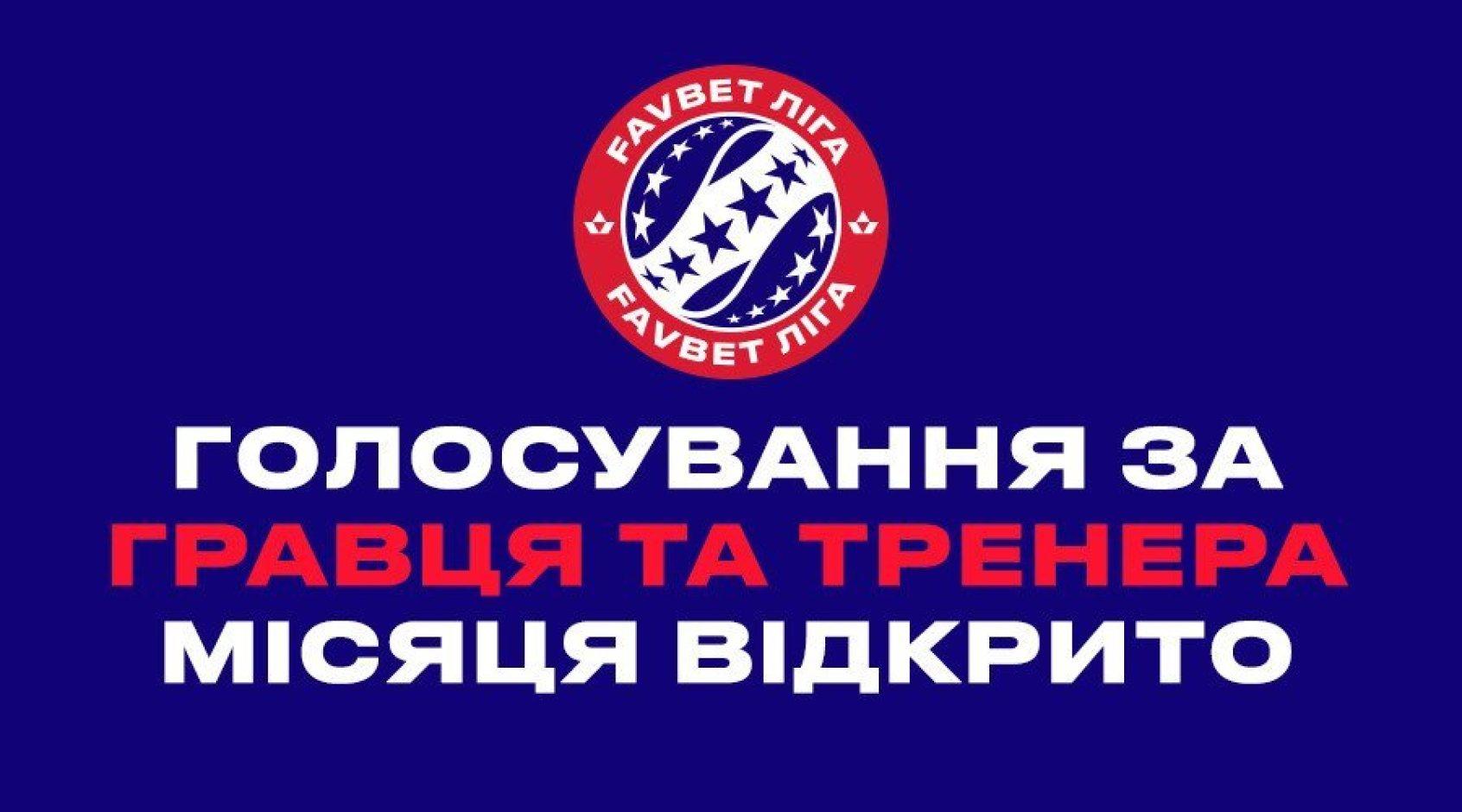 Беседін та Лєднєв, Михайличенко, Скрипник та Шаран - кандидати на приз кращих в УПЛ в жовтні