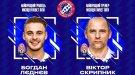 Лєднєв і Скрипник — найкращі гравець і тренер місяця Favbet Ліги!