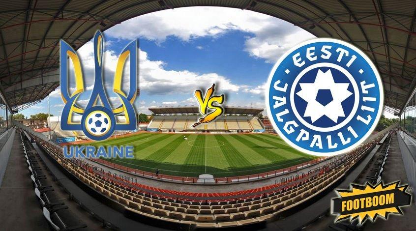 Украина - Эстония. Анонс и прогноз матча