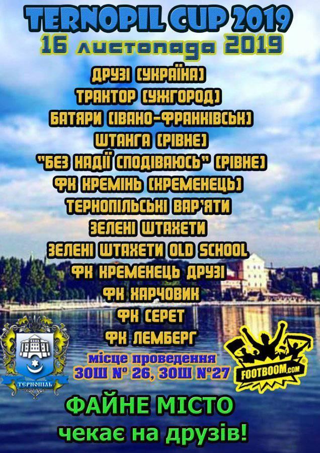 Ternopil Cup 2019: гостинний листопад у Файному Місті! - изображение 1