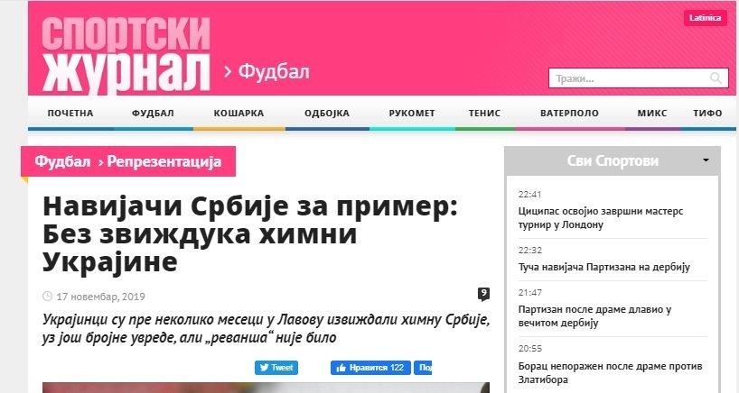 Сербия - Украина. Обзор сербской прессы - изображение 1