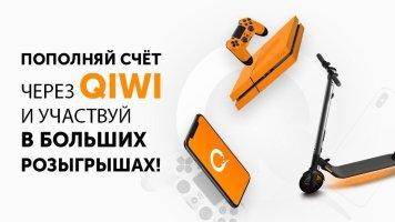 Пополните счет без комиссии через QIWI на 1xBet - выиграйте крутые призы!