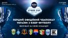 """Впервые в истории украинского футбола: """"NIVEA MEN"""" и Украинская Премьер-лига формируют национальную футбольную кибер-лигу"""