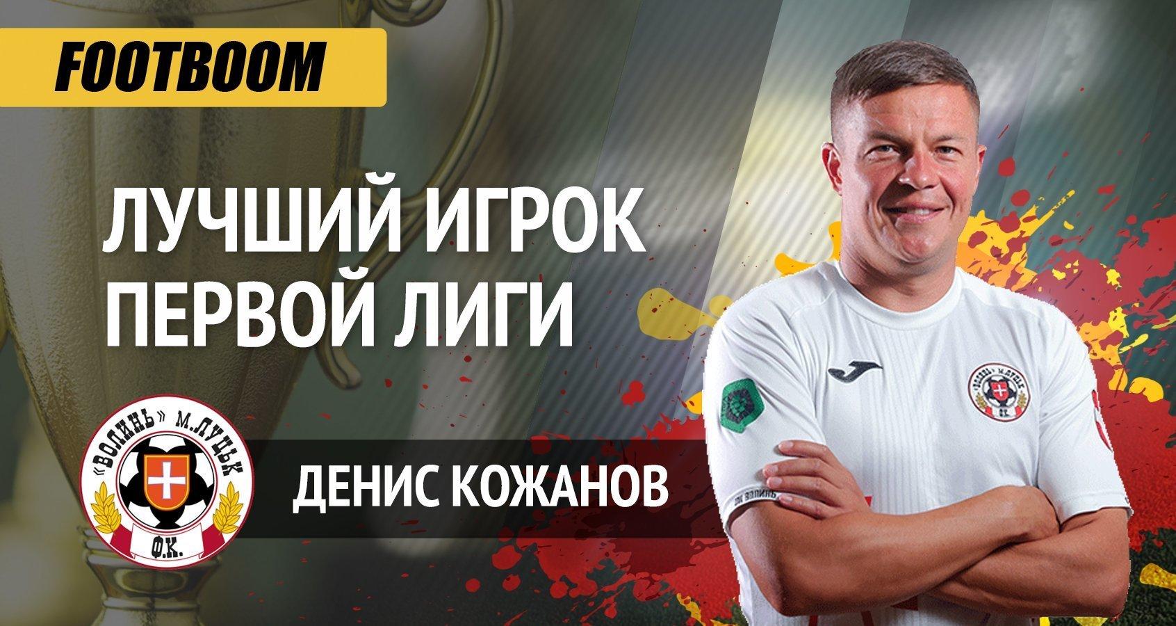 Денис Кожанов - лучший игрок первой лиги!