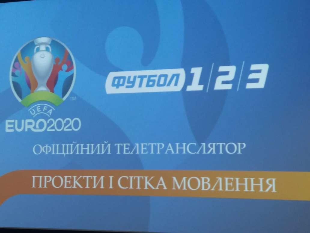 "Матчи сборной на Евро-2020 покажет телеканал ""Украина"""