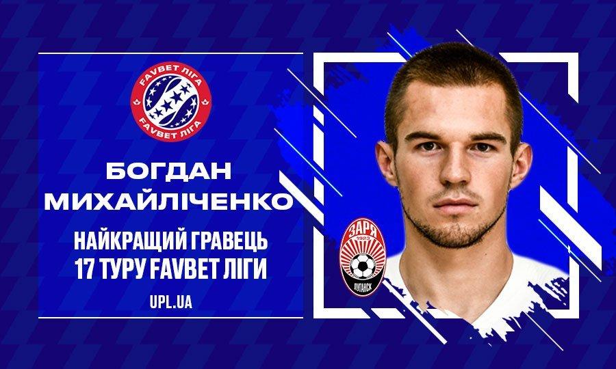 Богдан Михайліченко — найкращий гравець 17-го туру Favbet Ліги - изображение 1