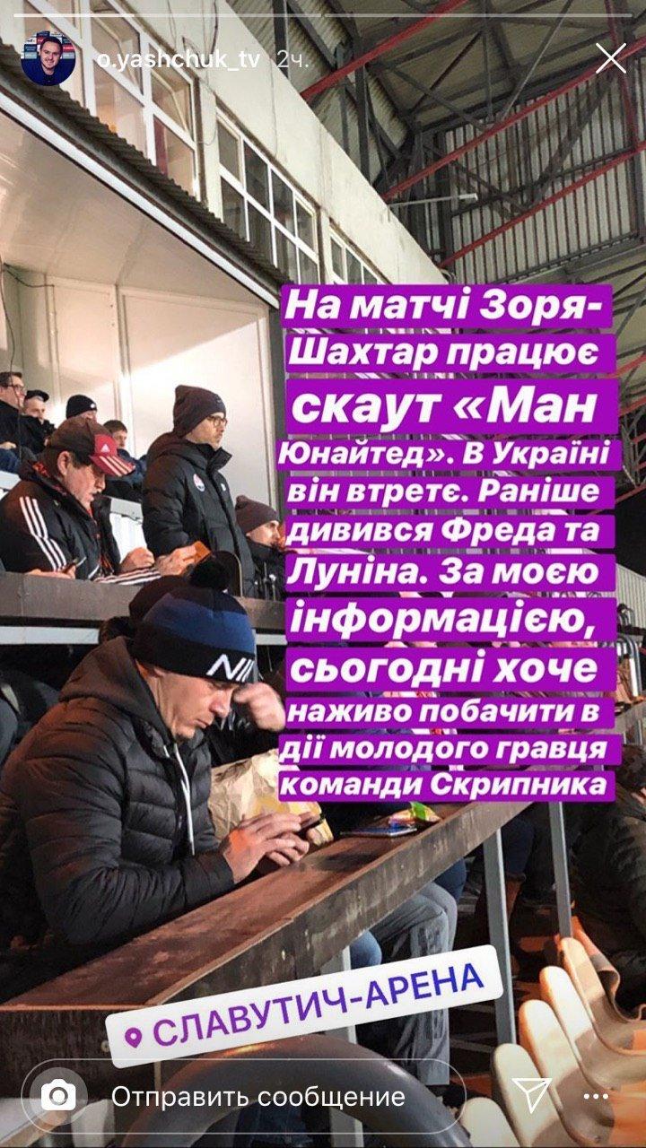 """Матч """"Заря"""" - """"Шахтер"""" посетил скаут """"Манчестер Юнайтед"""": цель - молодой игрок луганчан - изображение 1"""