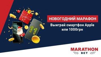 Marathonbet разыгрывает смартфоны Apple и призы по 1000 гривен