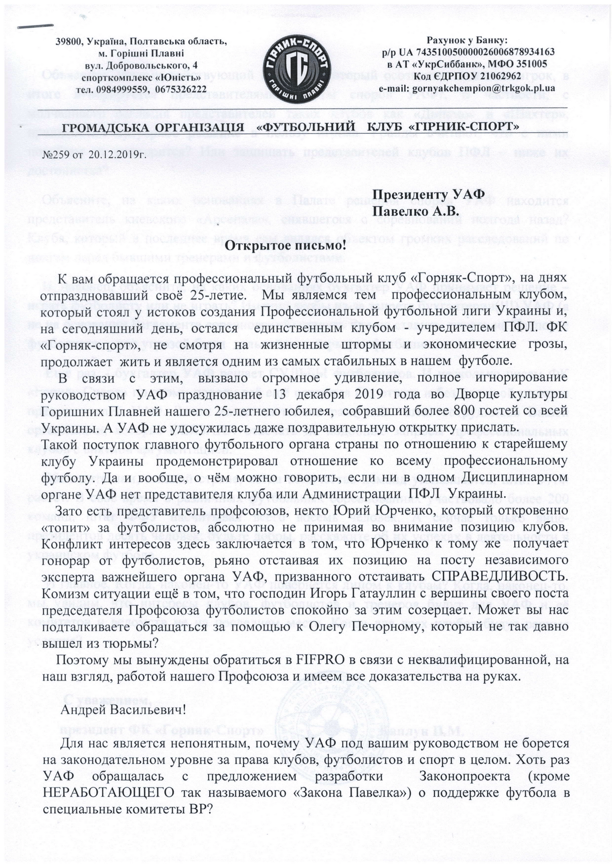 """Президент """"Горняка-Спорт"""" обратился с открытым письмом к Андрею Павелко - изображение 1"""