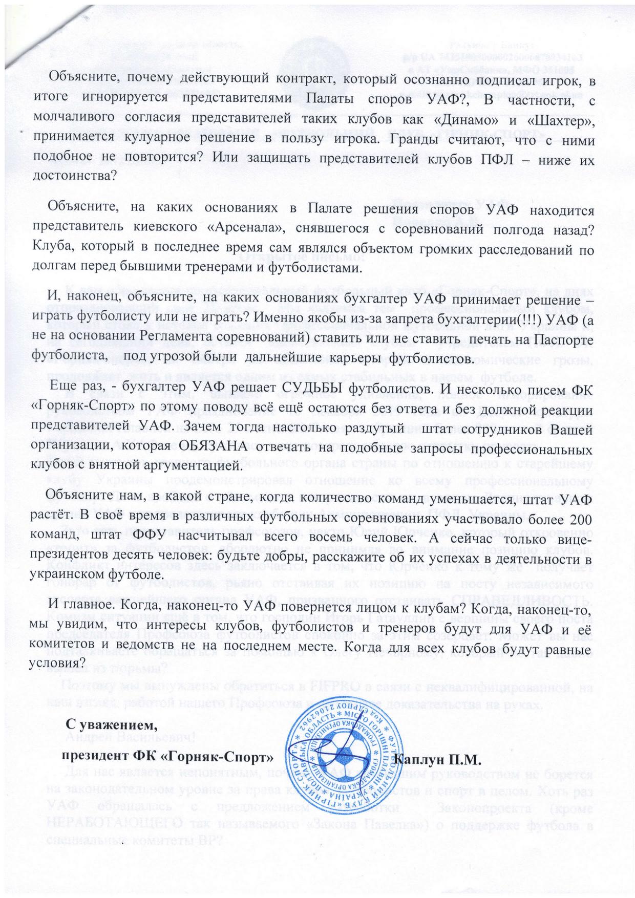 """Президент """"Горняка-Спорт"""" обратился с открытым письмом к Андрею Павелко - изображение 2"""