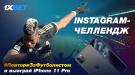 Участвуйте в Instagram-челлендже от 1xBet и выиграйте iPhone 11 Pro