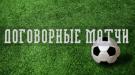 В Азербайджане отстранили от футбола десять человек по подозрениям в организации договорных матчей