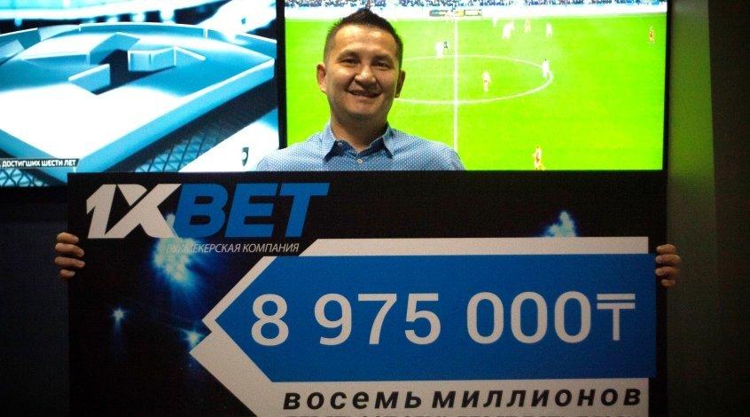 Как игрок 1xBet выиграл почти 9 миллионов тенге