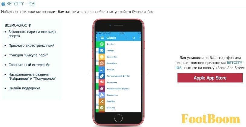 приложение бетсити на айфон