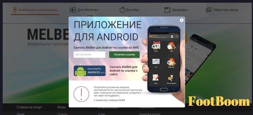 Приложения Мелбет на андроид