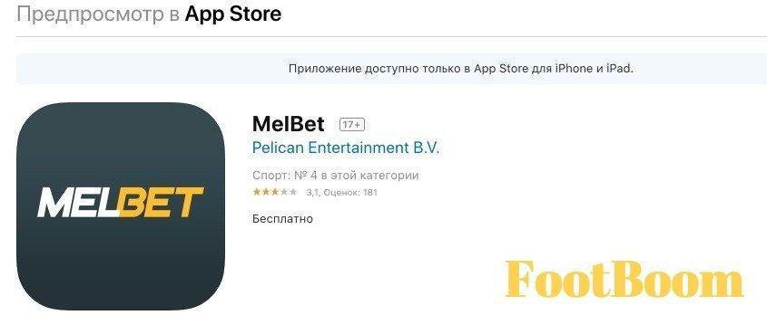 Приложения Мелбет на йфон