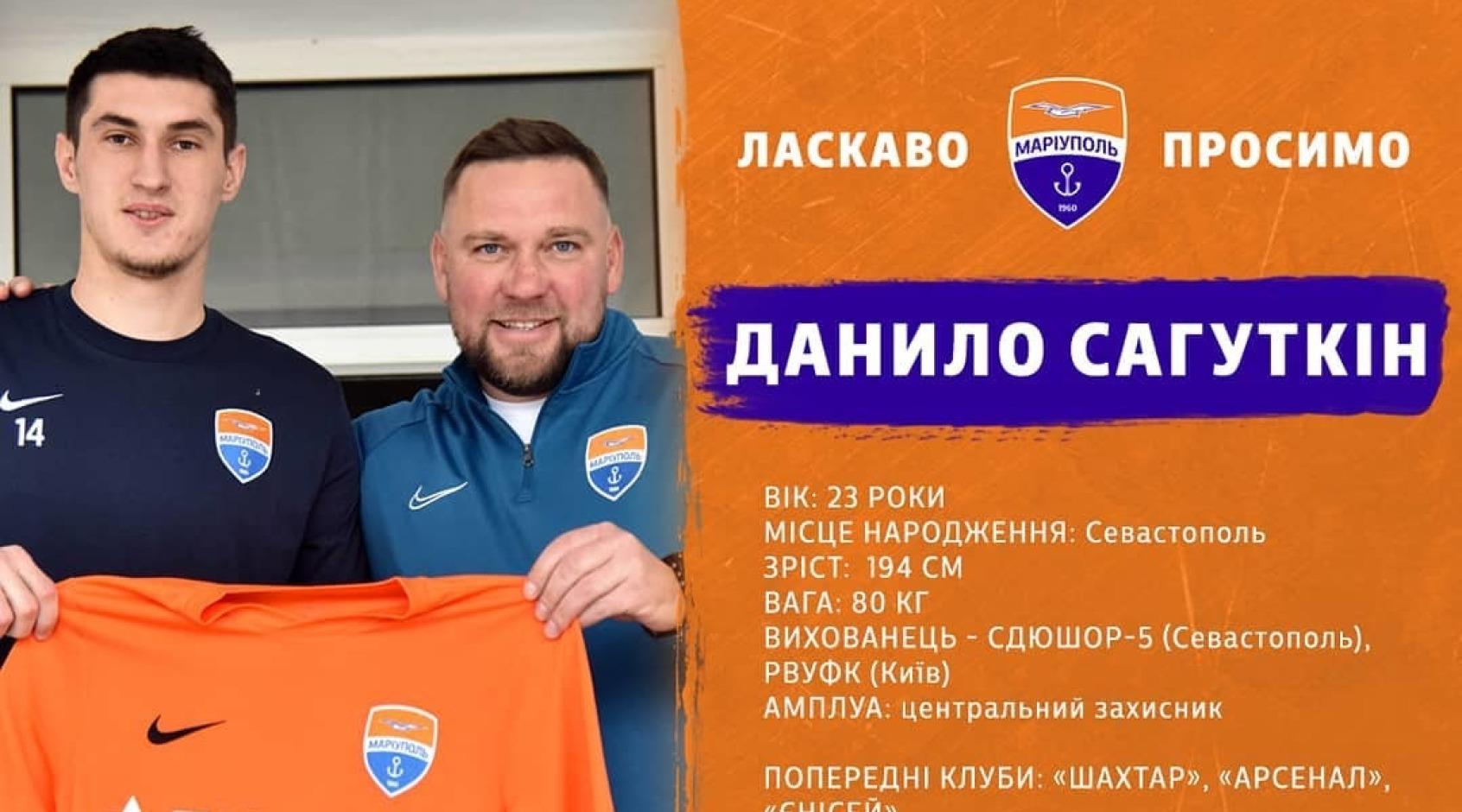 """Официально: """"Мариуполь"""" арендовал Даниила Сагуткина"""