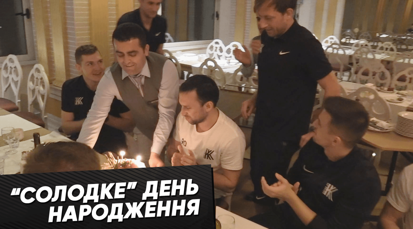 """""""Колос"""" ярко поздравил Богданова с 30-летием, ткнув его лицом в торт (Видео)"""