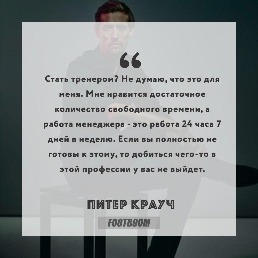 """Питер Крауч: """"После третьей веселой ночи ребята сказали, что нужно избавляться от Микки Рурка: """"Он сумасшедший"""" - изображение 3"""