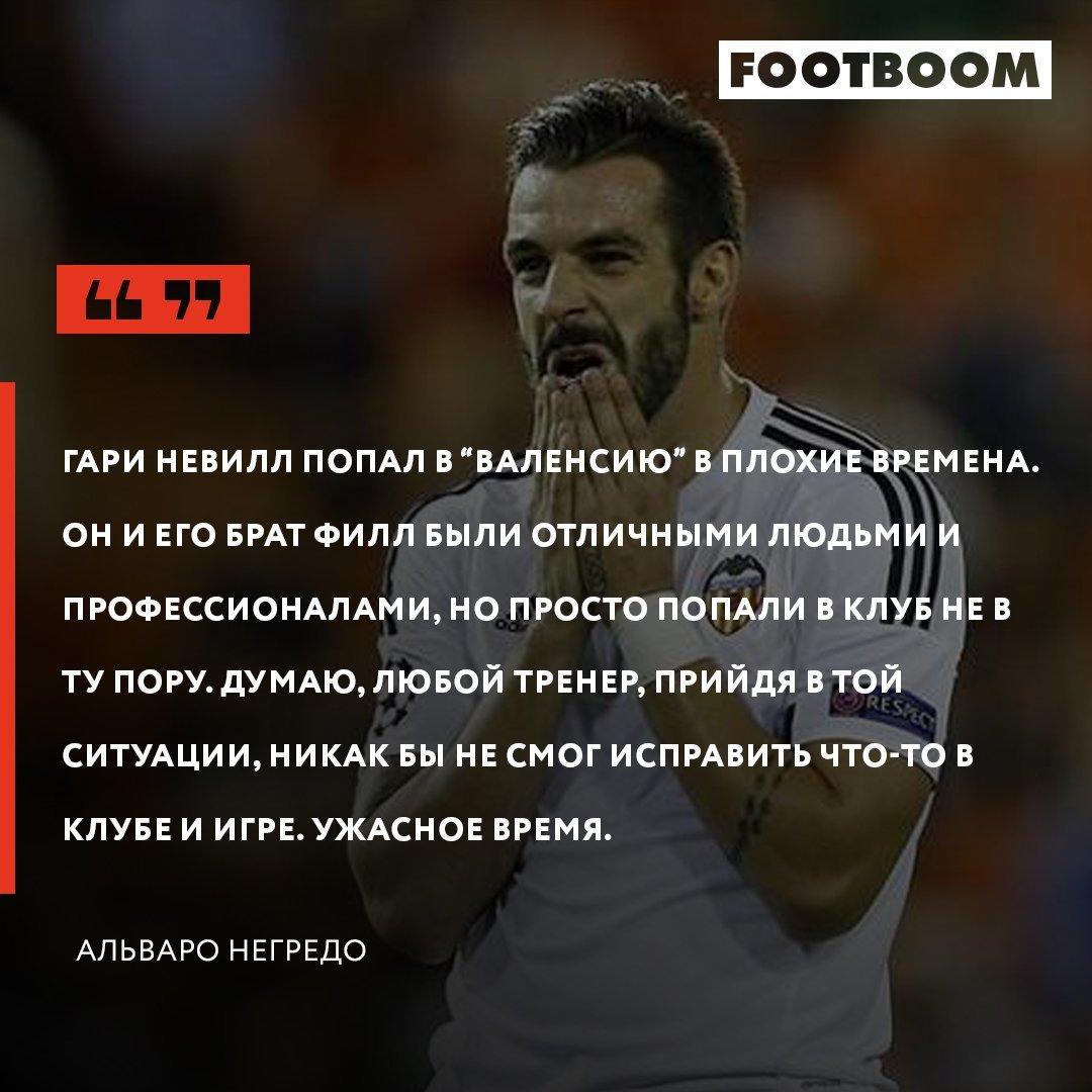 """Альваро Негредо: """"Всегда хотел играть в футбол, а не смотреть за тем, как играют другие"""" - изображение 4"""