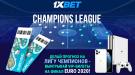 Участвуйте в новой акции от 1xBet и выигрывайте VIP-билеты на финал Евро-2020