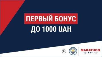 Marathonbet дарит 1000 гривен новым клиентам