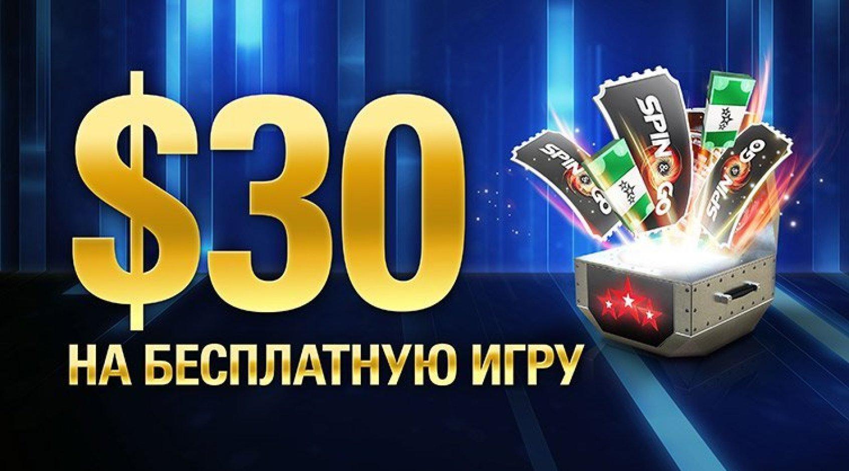 Акция от PokerStars: получи бесплатно 30$ за первый депозит