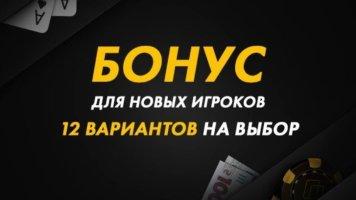 Акция PokerMatch: получите один из 12 бонусов на выбор