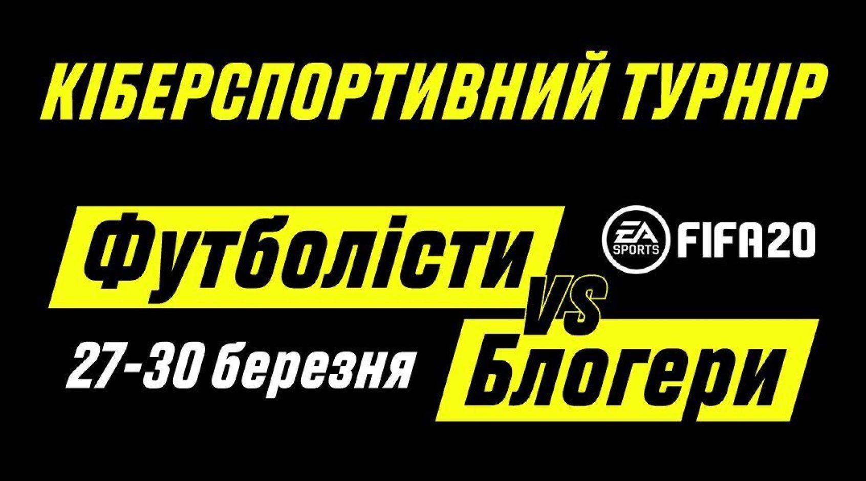"Киберфутбол. FIFA 20. ""Футболісти vs Блогери"". Лобода vs Астаф'єва: прогноз на матч"