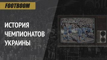 История чемпионатов Украины. Сезон 1992: начало новой эпохи