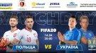Кіберфутбол. FIFA 20. Польща - Україна: Коноплянка і Зінченко проти Кліха та Рибуса. Відеообзор
