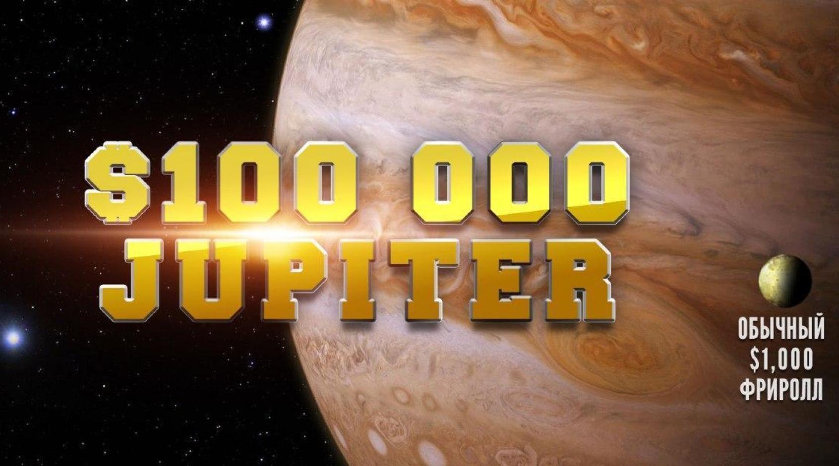 100 000 Jupiter - новый фазовый турнир на 888poker