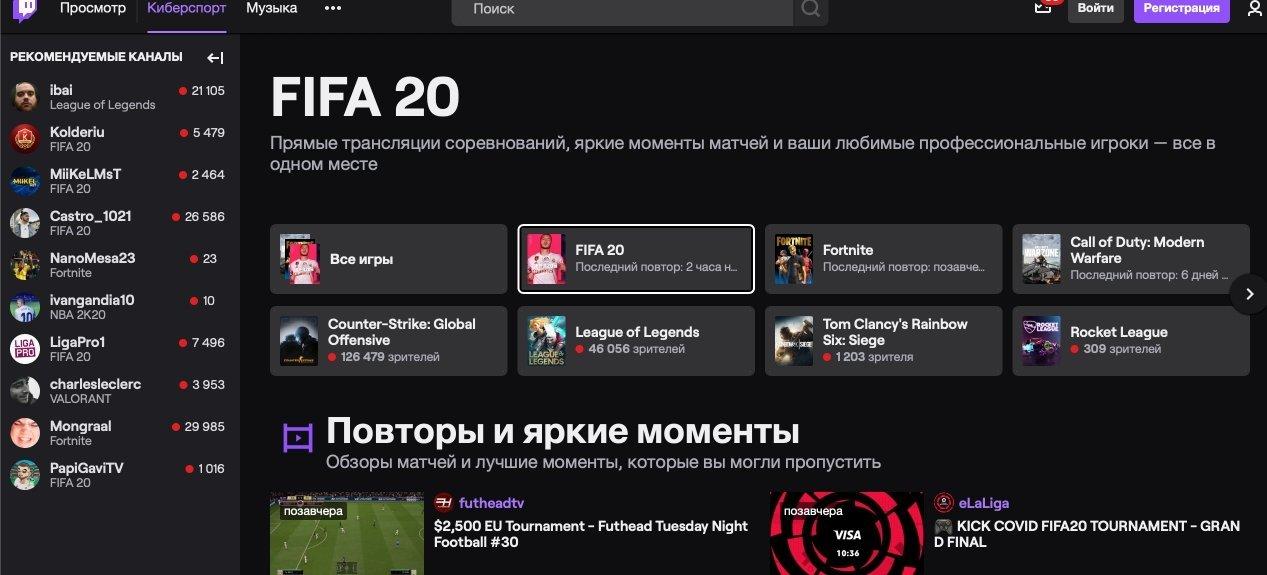 Twitch запустил раздел киберспортивных трансляций: киберфутбол искать стало проще - изображение 1