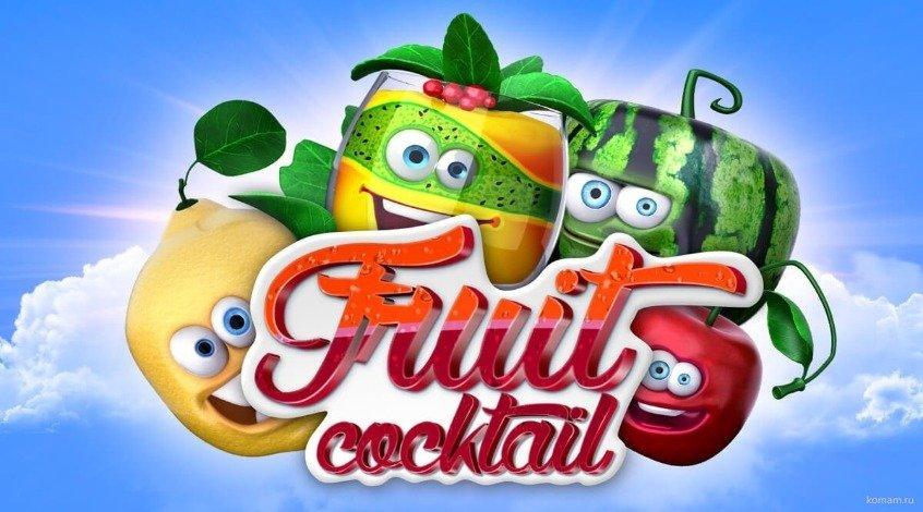 Игровые автоматы фруктовый коктель играть онлайн правила игры в казино холдем