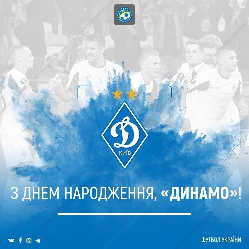 """""""Динамо"""" - 93! - изображение 1"""