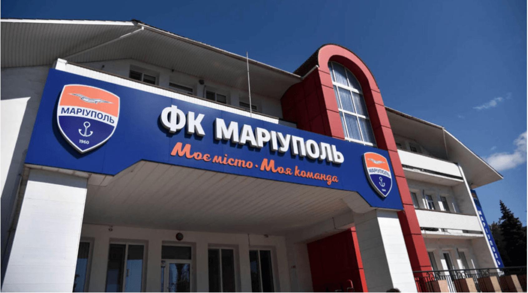 """""""Мариуполь"""": тренировочная база - готовность номер один к 14 мая"""