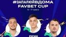 Киберфутбол. FIFA 20. Favbet Cup. #ЗапалюйВдома. 1/8 финала. Второй игровой день. Прямая трансляция