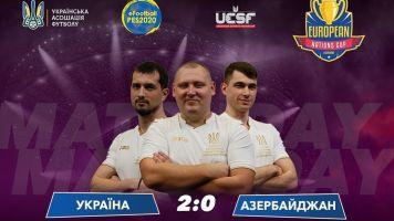 Кіберфутбол. PES 2020. European Nations Cup. Україна впевнено перемагає Азербайджан (+Відео)