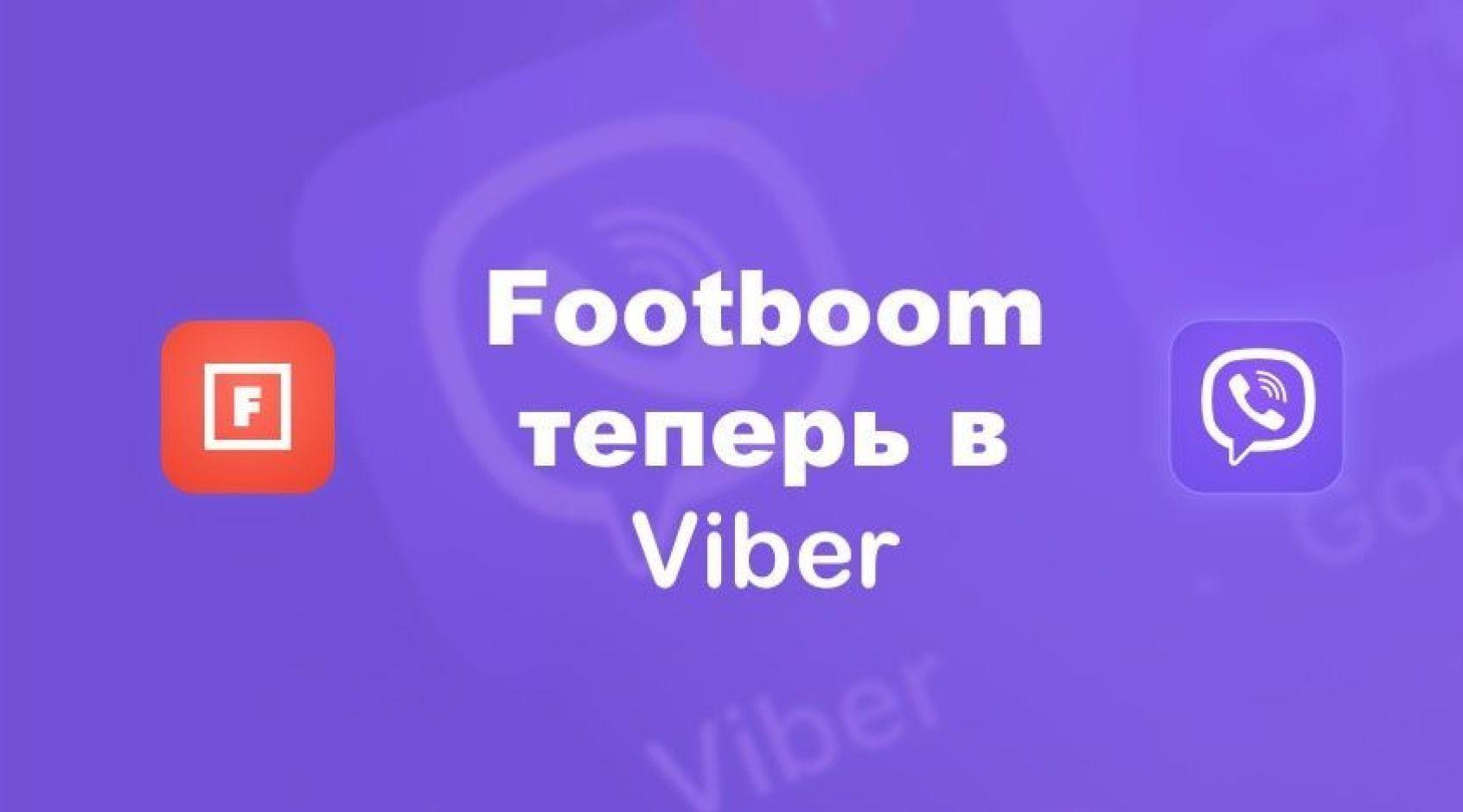 Подписывайтесь на публикации Footboom в Viber!