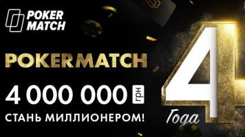 PokerMatch проведет супертурнир с призовым фондом 4 миллиона гривен