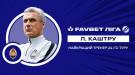 Луїш Каштру - найкращий тренер 24-го туру чемпіонату України