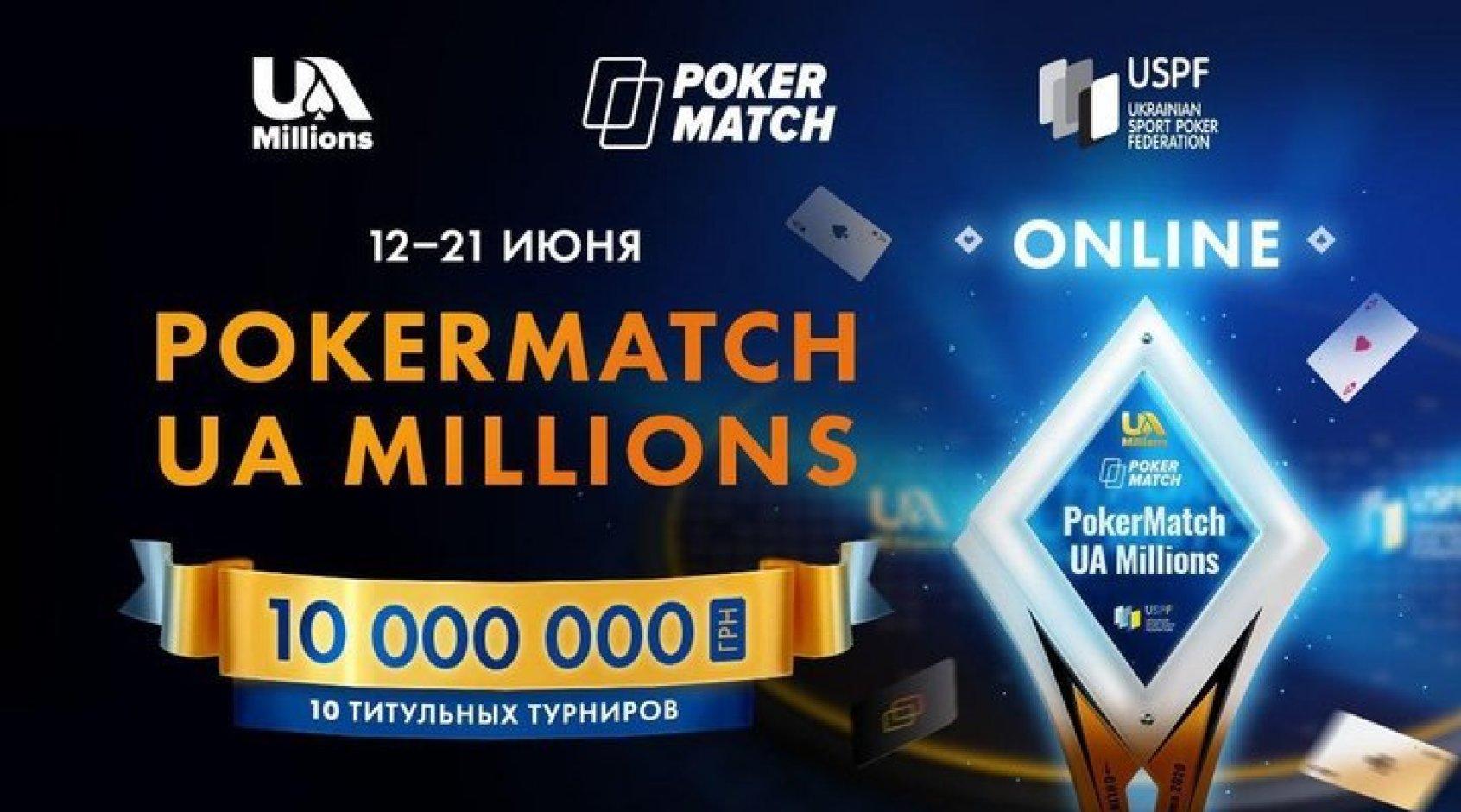 Первые герои серии PokerMatch UA Millions Online