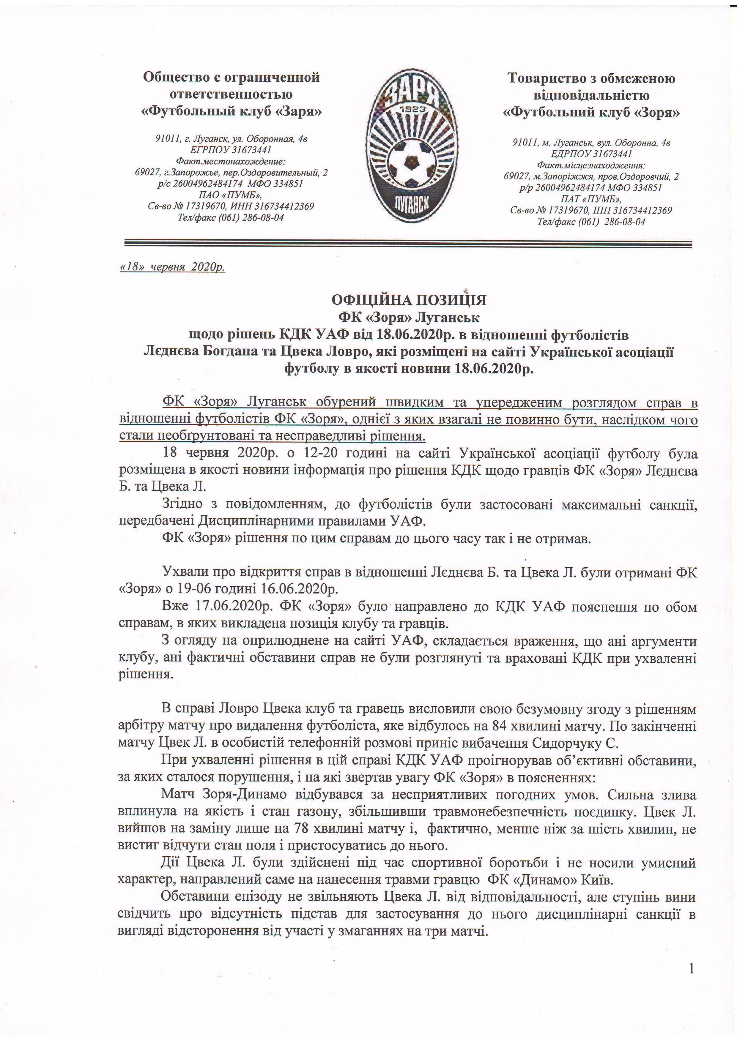 """""""Заря"""" выступила с официальной позицией относительно дисквалификации КДК УАФ Цвека и Леднева - изображение 1"""
