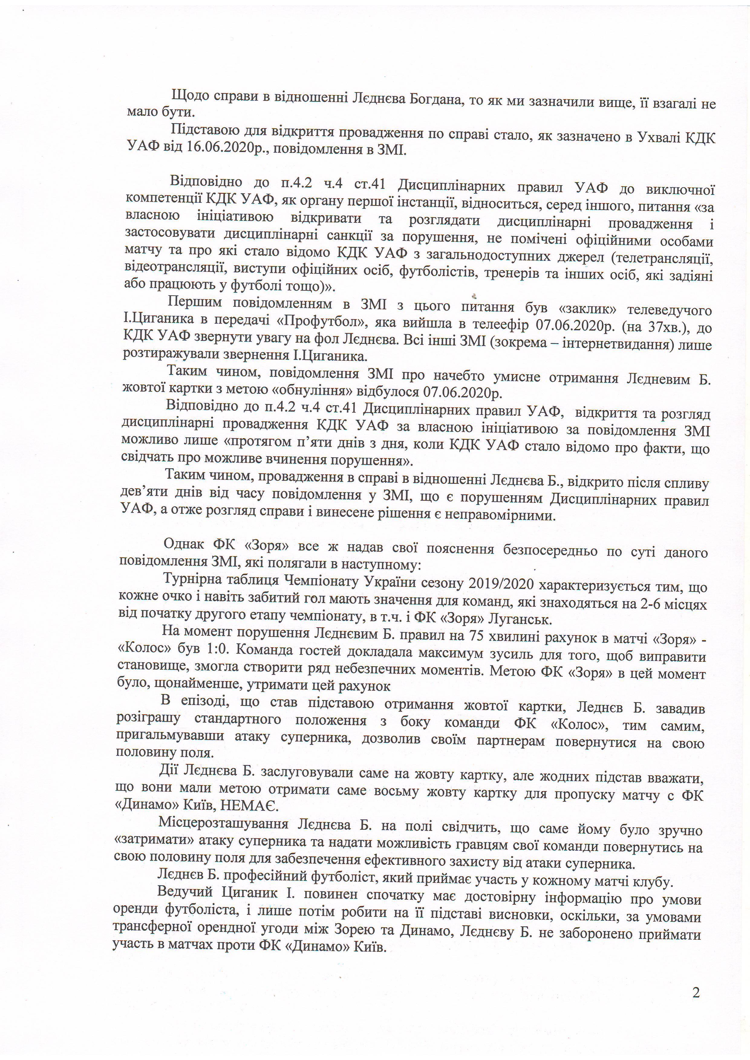 """""""Заря"""" выступила с официальной позицией относительно дисквалификации КДК УАФ Цвека и Леднева - изображение 2"""