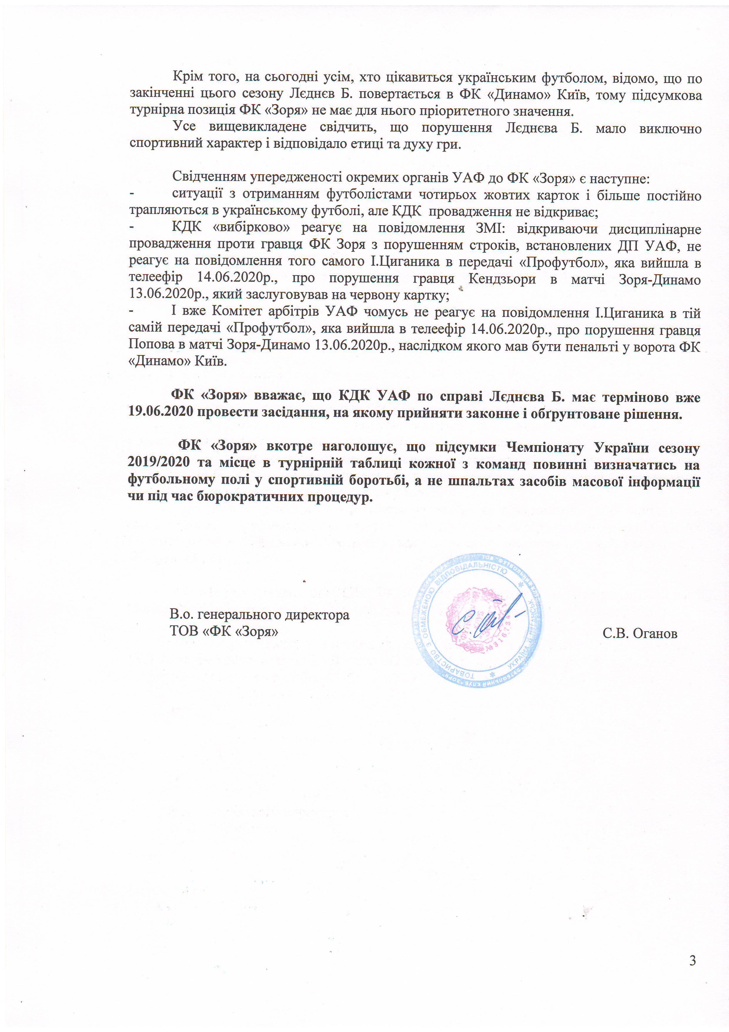 """""""Заря"""" выступила с официальной позицией относительно дисквалификации КДК УАФ Цвека и Леднева - изображение 3"""
