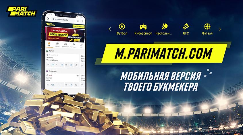 parimatch com мобильная
